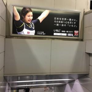 JR新宿駅 一期一会の「いちご」の広告
