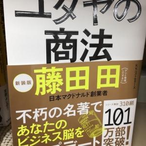 日本マクドナルド創業者・藤田田氏の「ユダヤの商法」