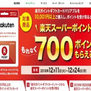 【24日まで】楽天×ファミマ 楽天ポイントギフトカードキャンペーン☆