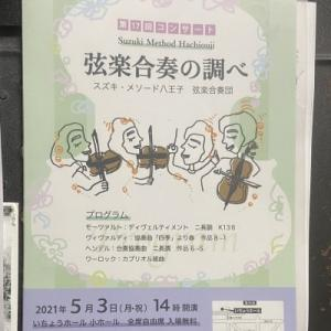 コンサートのお知らせ@八王子