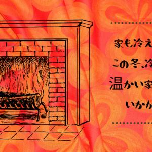 家も冷えとり!この冬、冷えない温かい家づくりはいかが?