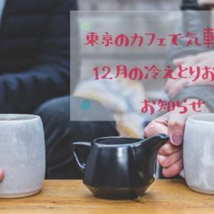 東京のカフェで気軽に!12月の冷えとりお話会のお知らせ