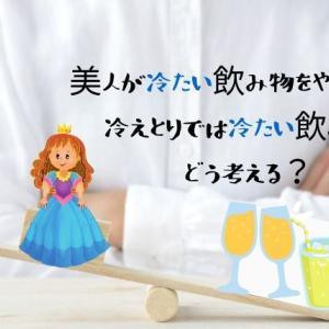 美人が冷たい飲み物をやめた理由|冷えとりでは冷たい飲み物をどう考える?