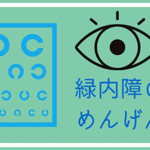 【冷えとりとめんげん】目のこと|緑内障の疑いがあるときは