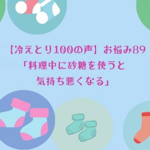 【冷えとり100の声】お悩み89/100 料理中に砂糖を使うと 気持ち悪くなる