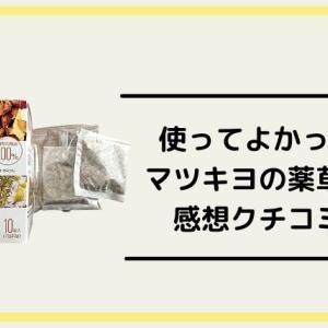 ポカポカ温まるマツキヨの薬草湯の感想クチコミ