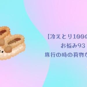 【冷えとり100の声】93/100  旅行の時の荷物が多い