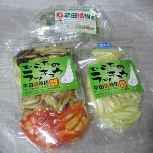 沖縄土産の「島らっきょう」