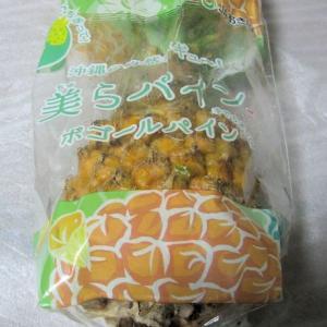 沖縄土産の「美らパイン(ボゴールパイン)」