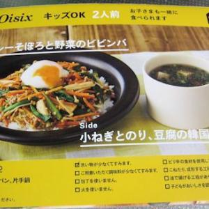 Oisix「ビビンバ&韓国風スープ」を、作りました