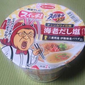 チャンカワイ監修!「海老だし塩ラーメン」を、食べてみました