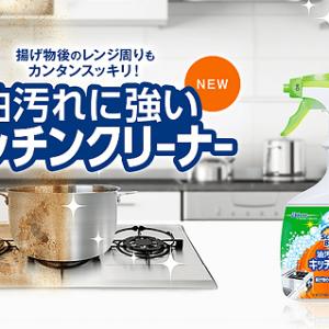 スクラビングバブル「油汚れに強いキッチンクリーナー」を、お試し