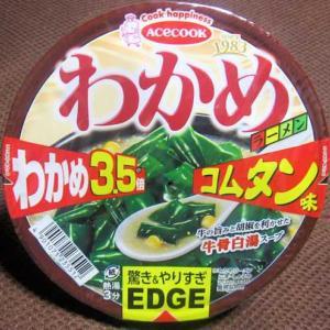 また×2帰ってきた「EDGE×わかめラーメン コムタン味 わかめ3.5倍」