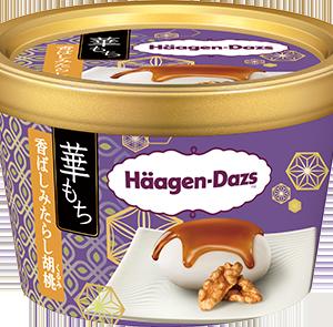 ハーゲンダッツ の「華もち 香ばしみたらし胡桃」、食べました!