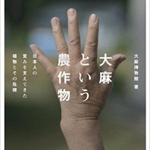 ★大麻栽培が北海道を救う!★