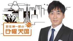 ★「安住紳一郎 東京五輪中継の舞台裏を語る」にチューモク!★