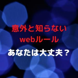 意外と知らないwebルール ~リンクは青色!~