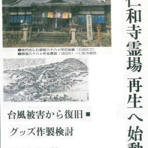 【京都のニュース】仁和寺霊場再生へ始動。§「京カレッジ」準備進まず。