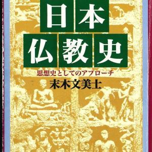 【本】「日本仏教史」。§午前中、庭仕事。
