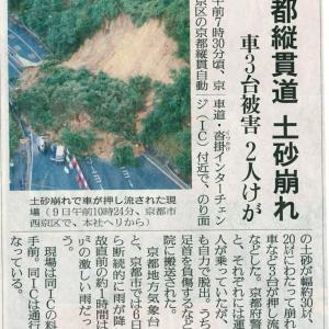 【京都のニュース】§近くでがけ崩れ。/ゴルフ練習。ガイド会地区組月例会。