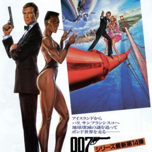 【映画】007 美しき獲物たち
