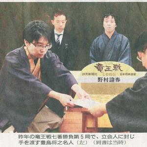 【ニュース】「封じ手」のもう一つの意味知らなかった。