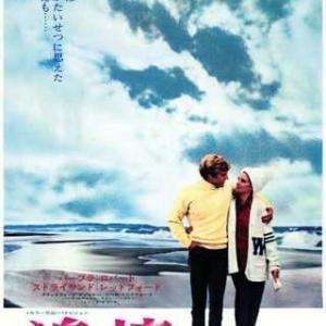 【映画】追憶