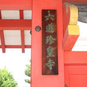 【京都案内】六道珍皇寺#3