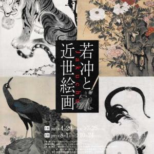 【美術・博物館】若冲と近世絵画展@承天閣美術館