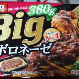 【冷凍】日本製粉 オーマイ Big ボロネーゼ♪
