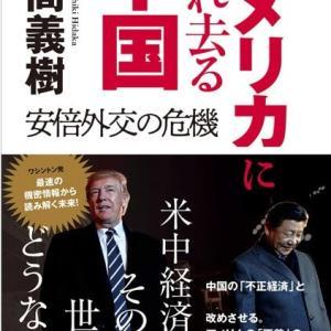 アメリカに敗れ去る中国