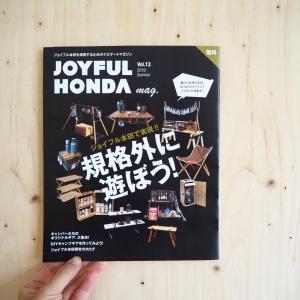 ▼ジョイフル本田さん『JOYFUL HONDA mag』専用ラックをデザインしました!