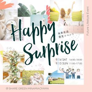 ▼未来生活発見イベント『Happy Surprise』に参加いたします!