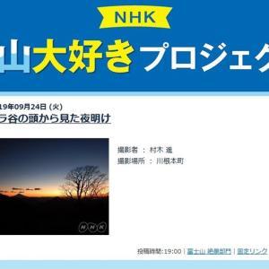 NHK富士山大好きプロジェクト