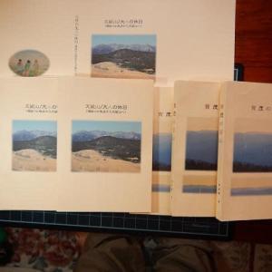 天城山/大人の休日(海抜0m地点から天城山へ)の本が完成しました