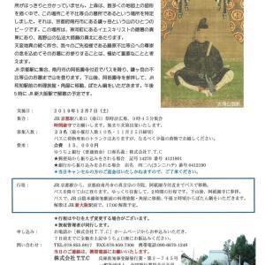 12月7日(土) 藤原不比等公のお墓参りに行きます