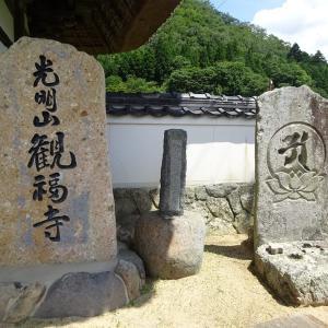 観福時の門の扁額には『光明山』