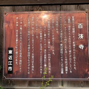 釈迦山百済寺