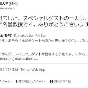 大橋眞徳島大学名誉教授が7月10日(土)のセミナーにゲスト出演です!