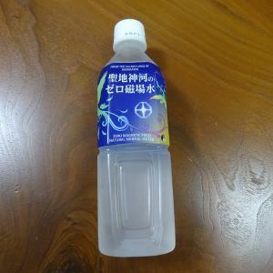 今、聖地神河のゼロ磁場水がスゴイ!!