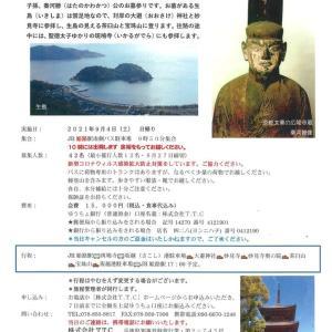 9月4日(土) 私たちの御先祖様、秦河勝公のお墓参りへと行きますよ~~!
