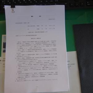 日本の為に勇気ある人たちが、国を相手に 訴 状 提出