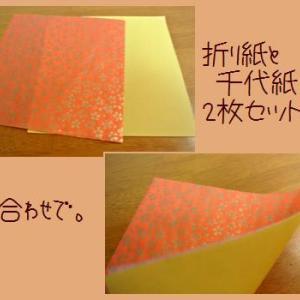 折り紙で折る箸袋入れ。