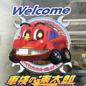 車検の速太郎とオートアロウ