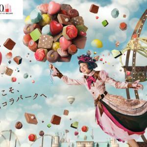 毎日1億円売り上げる名古屋タカシマヤのアムール・デュ・ショコラ