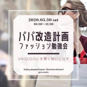 オンラインZOOM「パパ改造計画!!ファッションお話会」今週土曜日開催☆受付け中です!!