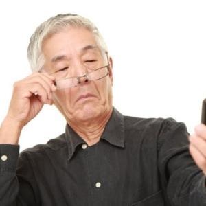 1日5分眺めるだけで 老眼回復する「老眼回復トレーニングシート」でトレーニングしませんか?