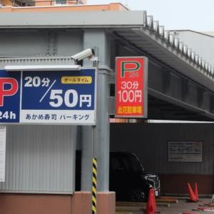 20分よりも、50円に目が行く駐車場。別院通り。