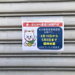 宝くじ売り場も、臨時休業。武蔵町。