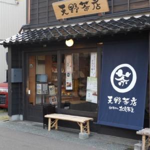 天野茶店も、おしゃれになってます。 木町(現東山2丁目)。